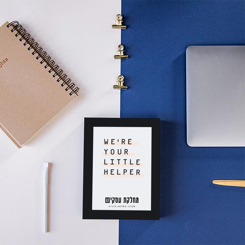מחלקת עסקים. תכנון. השראה. חוויה.
